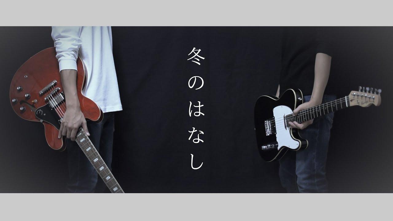 【ギヴンMV風(歌詞付)】冬のはなし / ギヴン guitar cover【given fuyu no hanasi】ギターコピー センチミリメンタル the seasons
