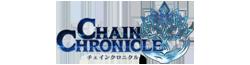 Chain Chronicle Wiki