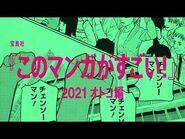 『チェンソーマン』宝島社「このマンガがすごい!」2021オトコ編第1位受賞記念PV