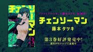 『チェンソーマン』スペシャルPVノーカット版