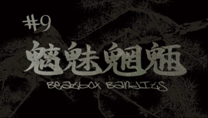 Ep9title.PNG