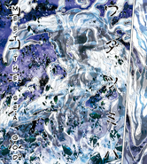 Wadatsumi (Canon)/Unbacked0