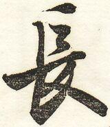 『新編日用文字』0142