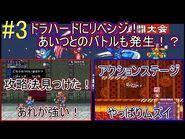 スーパーチャイニーズワールド2 -3「ドラハードにリベンジ!あいつともバトルも発生!?」