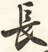 『新編日用文字』0130