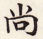 三体習字・楷 - 尚
