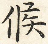 三体習字・楷 - 候 (15)