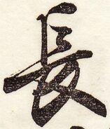 『新編日用文字』0121
