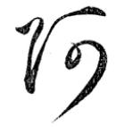 『日用・草書早わかり』1076
