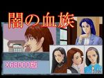 -X68000版- Yami no Ketsuzoku-闇の血族