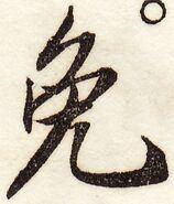 『新編日用文字』0302