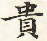 三体習字・楷 - 貴 (3)