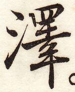 『新編日用文字』1246