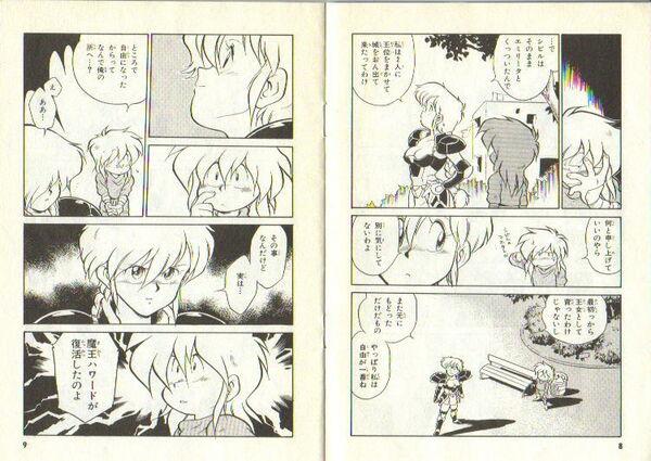 Aretha II Prologue Comic 5