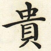 三体習字・楷 - 貴 (4)