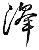 『日用・草書早わかり』1459