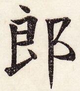 三体習字・楷 - 郎 (2)