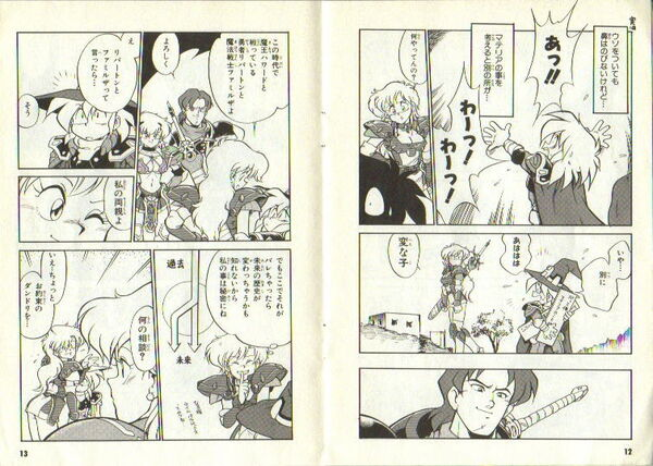 Aretha III Prologue Comic 7