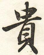 『新編日用文字』0068