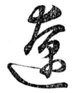 『日用・草書早わかり』0369