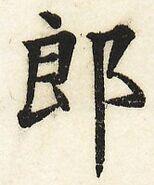 三体習字・楷 - 郎 (3)