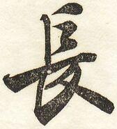 『新編日用文字』0091