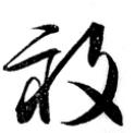 『日用・草書早わかり』1055