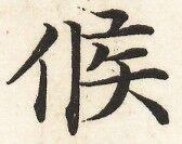 三体習字・楷 - 候 (17)
