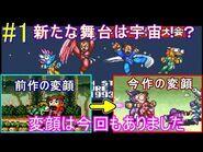 スーパーチャイニーズワールド2 -1「新たな舞台は宇宙!?」