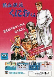 Nekketsu Kouha Kunio-kun Arcade