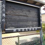 Kairagefuchi2