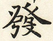 三体習字・楷 - 發 (2)
