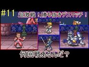 スーパーチャイニーズワールド2 -11「超激戦!勝ち抜きデスマッチ!」