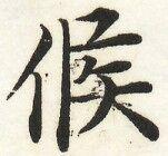 三体習字・楷 - 候 (10)