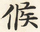 三体習字・楷 - 候 (13)