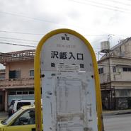 Takushiiriguchi