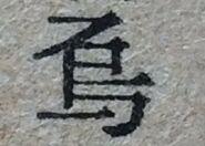 三宅清『荷田春満』(p. 565)烏