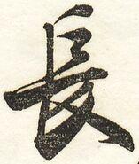 『新編日用文字』0144