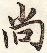 『新編日用文字』0580