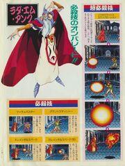 Radha M Ank for Kabuki Ittoryoudan.jpg