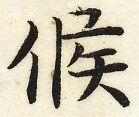 三体習字・楷 - 候 (19)