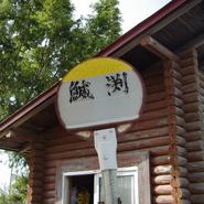 Kairagefuchi1