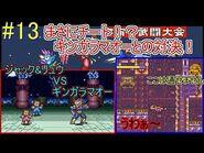 スーパーチャイニーズワールド2 -13「まさにチート!?ギンガラマオーとの対決!」