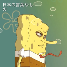 Spongebob anime.png