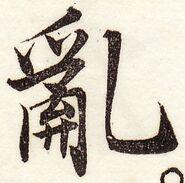 『新編日用文字』1105
