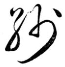 『日用・草書早わかり』0653