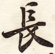 『新編日用文字』0650