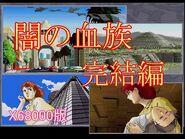 -X68000版- Yami no Ketsuzoku- Kanketsuhen-闇の血族 完結編 ENDINGまで