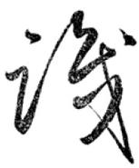 『日用・草書早わかり』0317