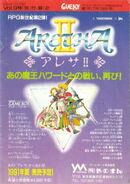 Aretha II Prologue Comic 11